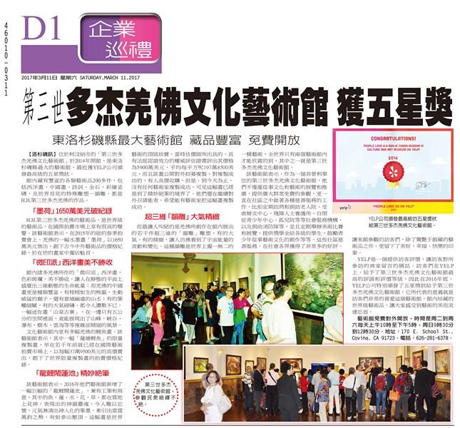 World Journal News